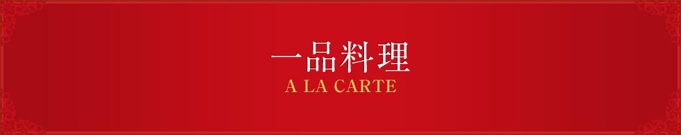 alacarte_03