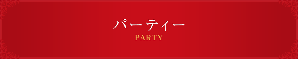 party_03